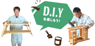 D.I.Yを楽しもう!