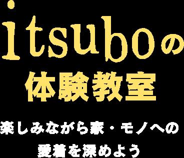 Itsuboの体験教室