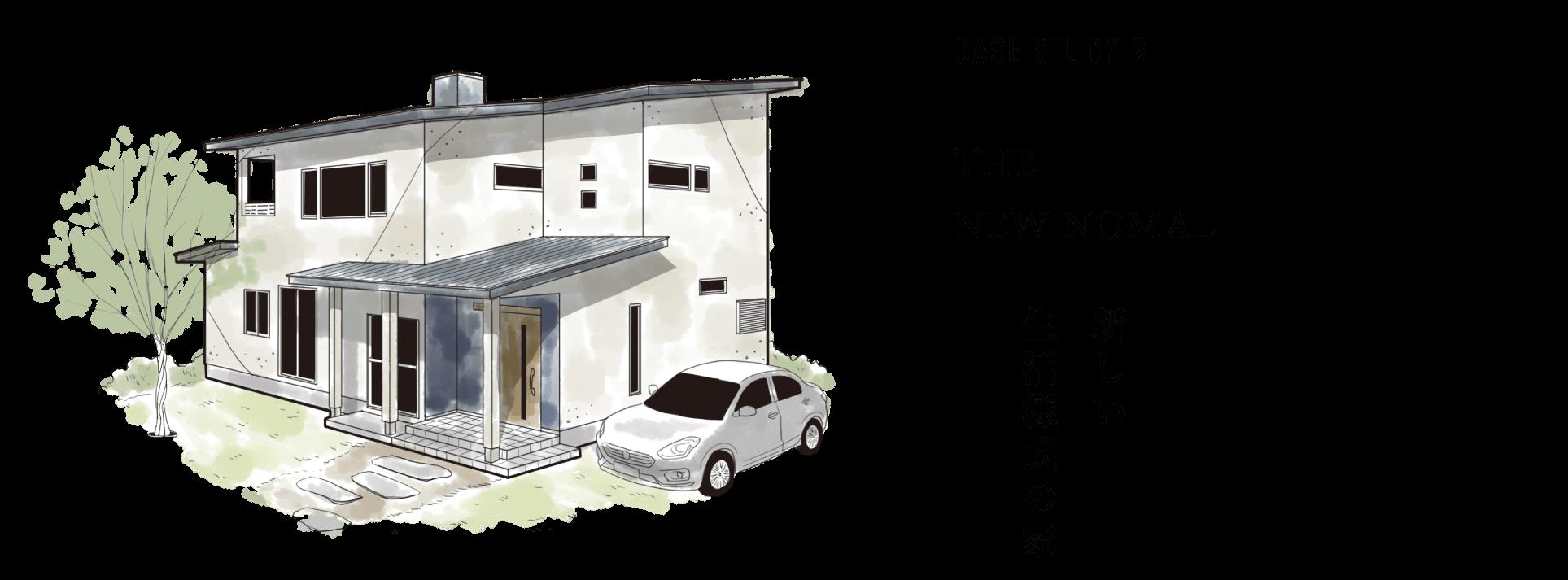 新しい生活様式の家